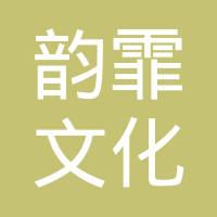 苏州韵霏文化传播有限公司