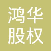 上海鸿华股权投资合伙企业(有限合伙)