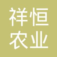 广西祥恒农业科技开发有限公司