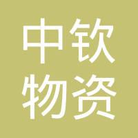 中钦(江苏)物资有限公司