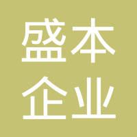 上海盛本企业服务有限公司