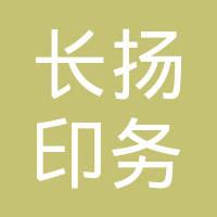 颍上县长扬印务有限公司