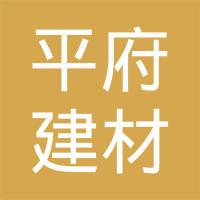 新昌县七星街道平府建材店