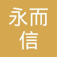 深圳市永而信贸易有限公司