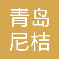 青岛尼桔文化传媒有限公司
