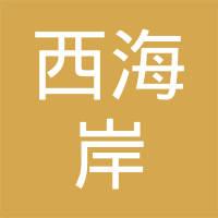 青岛西海岸供销社放心农产品经营有限公司坤宇幸福花园社区直销店
