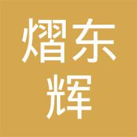 青岛熠东辉商贸有限公司
