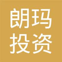 深圳朗玛投资咨询有限公司