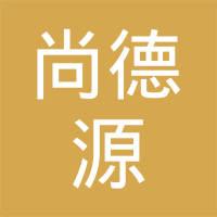 深圳市尚德源贸易有限公司