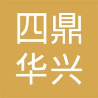 深圳市四鼎华兴电器有限公司