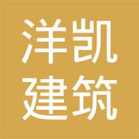 芜湖洋凯建筑节能科技有限公司
