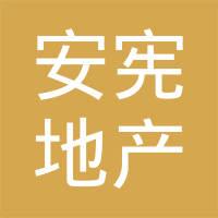 阳江市江城区安宪房地产信息咨询服务中心