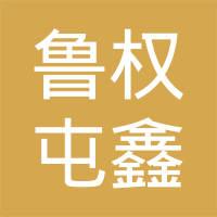 武城县鲁权屯鑫泰空调配件销售中心