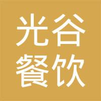 黄石市光谷餐饮管理有限公司