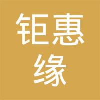 贵阳钜惠缘财务咨询有限公司