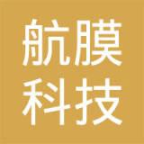 深圳航膜科技有限公司