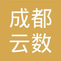 成都云数职业技』能培训学校有限公司