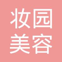 长寿区妆园美容店