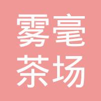 上犹县营前雾毫茶场(普通合伙)