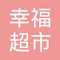 原阳县蒋庄乡幸福超市