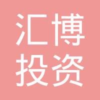 太和县汇博投资管理有限公司