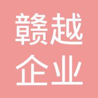 赣州赣越企业咨询有限公司
