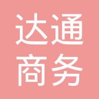 赣州达通商务信息咨询有限公司