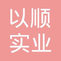 上海以顺实业有限公司