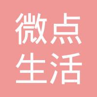 巴东县微点生活用品店