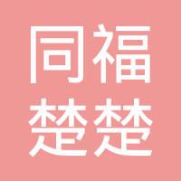 上海市浦东新区三林镇同福楚楚建材经营部