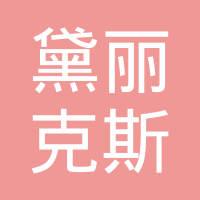 深圳市黛丽克斯珠宝有限公司