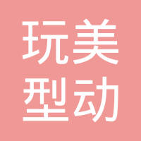 深圳玩美型动形象设计有限公司