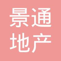 广东景通房地产开发有限公司