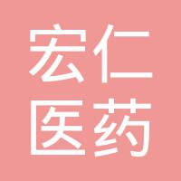 宁德市同仁医药有限公司周宁泗桥店