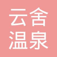 洛阳云舍温泉民宿有限公司