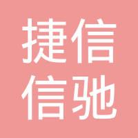 深圳捷信信驰咨询有限公司