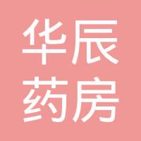黑龙江华辰大药房连锁有限公司嘉园店