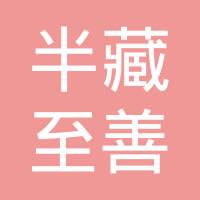 深圳市半藏至善文化有限公司