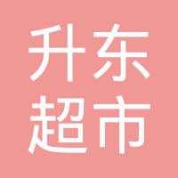 宣恩县珠山镇升东超市铁厂坡农家店