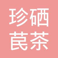 来凤县珍硒苠茶店