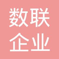 深圳数联企业管理咨询合伙企业(有限合伙)