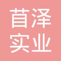 苜泽实业(上海)有限公司