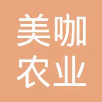 上饶市美咖农业开发有限公司