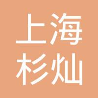 上海杉灿文化发展有限公司