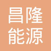 昌隆(天津)能源科技有限公司