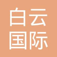 汉川市白云国际大酒店管理有限公司