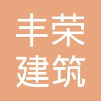 南陵县丰荣建筑材料有限公司