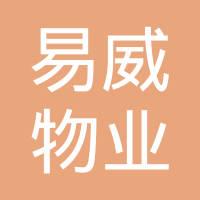 上海易威物业管理有限公司