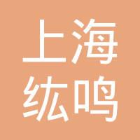 上海纮鸣工艺品销售中心