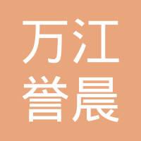 东莞市万江誉晨鞋材加工厂
